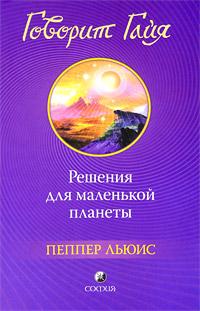 Zakazat.ru: Говорит Гайя. Решения для маленькой планеты. Пеппер Льюис