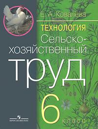 Е. А. Ковалева Технология. Сельскохозяйственный труд. 6 класс