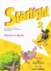 Starlight 2: Teacher's Book: Part 2 / Звездный английский. 2 класс. Книга для учителя. В 2 частях. Часть 2