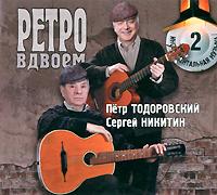 Zakazat.ru Петр Тодоровский, Сергей Никитин. Ретро вдвоем - 2