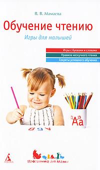 Обучение чтению. Игры для малышей