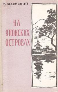 На японских островах издательство молодая гвардия николай гумилев 3 е изд