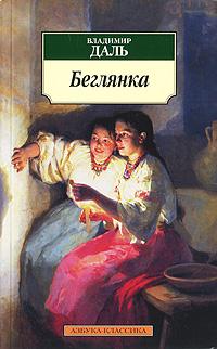 Владимир Даль Беглянка надежда болтянская я когда нибудь в синюю даль уйду