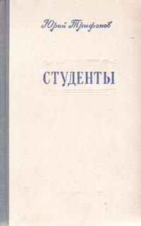 Студенты издательство молодая гвардия густав малер