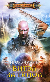 Игорь Чужин Битва за Танол