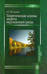 А. Г. Ветошкин Теоретические основы защиты окружающей среды каталог учебной литературы