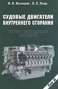 И. В. Возницкий, А. С. Пунда Судовые двигатели внутреннего сгорания. Том 2. Теория и эксплуатация двигателей