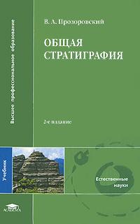 Общая стратиграфия. В. А. Прозоровский