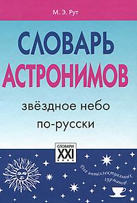 М. Э. Рут Словарь астронимов. Звездное небо по-русски картленд барбара звездное небо гонконга