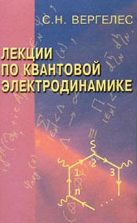 Лекции по квантовой электродинамике
