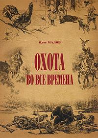 Олег Малов Охота во все времена процесс непрерывного совершенствования