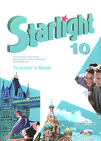 Starlight 10: Teacher's Book / Звездный английский. 10 класс. Книга для учителя