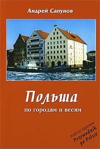 Андрей Сапунов Польша. По городам и весям как визу в сша