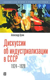 Zakazat.ru: Дискуссии об индустриализации в СССР. 1924-1928. Александр Эрлих