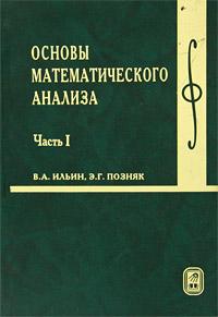 В. А. Ильин, Э. Г. Позняк Основы математического анализа. В 2 частях. Часть 1 в а ильин э г позняк основы математического анализа в 2 частях часть 1 isbn 978 5 9221 0902 4