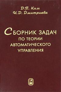 Д. П. Ким, Н. Д. Дмитриева Сборник задач по теории автоматического управления
