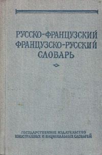 Русско-французский и французско-русский словарь русско французский словарь