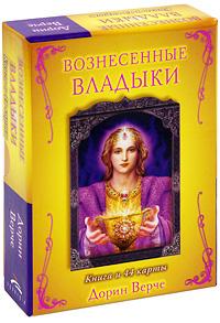 Вознесенные Владыки (+ 44 карты). Дорин Верче