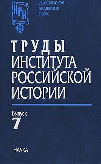 Труды Института российской истории. Выпуск 7 краеведение каталог книг