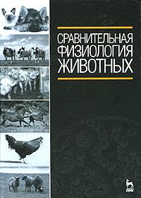 Сравнительная физиология животных