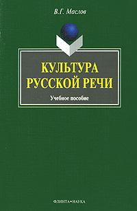 Культура русской речи