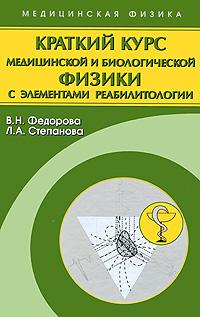 Краткий курс медицинской и биологической физики с элементами реабилитологии. Лекции и семинары