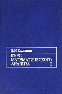 Л. И. Камынин Курс математического анализа. Том 1 елена плужникова дифференциальное исчисление функций многих переменных