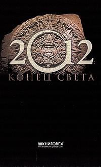 2012. Конец света. А. Г. Красичкова