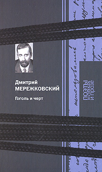 Дмитрий Мережковский Гоголь и черт д с мережковский л м ляшенко феномен 1825 года