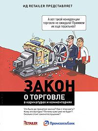 Закон о торговле в карикатурах и комментариях