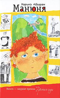 Наринэ Абгарян Манюня книги издательство аст манюня юбилей ба и прочие треволнения