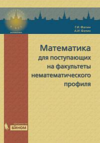 Математика для поступающих на факультеты нематематического профиля. Г. И. Фалин, А. И. Фалин