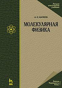 Молекулярная физика. А. Н. Матвеев