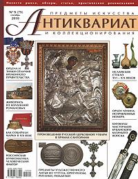 Антиквариат, предметы искусства и коллекционирования, №9 (79), сентябрь 2010 знаки отличия в минске