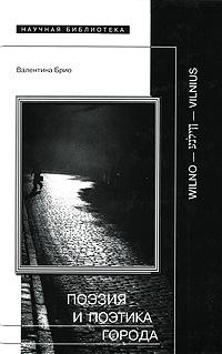 Валентина Брио Поэзия и поэтика города