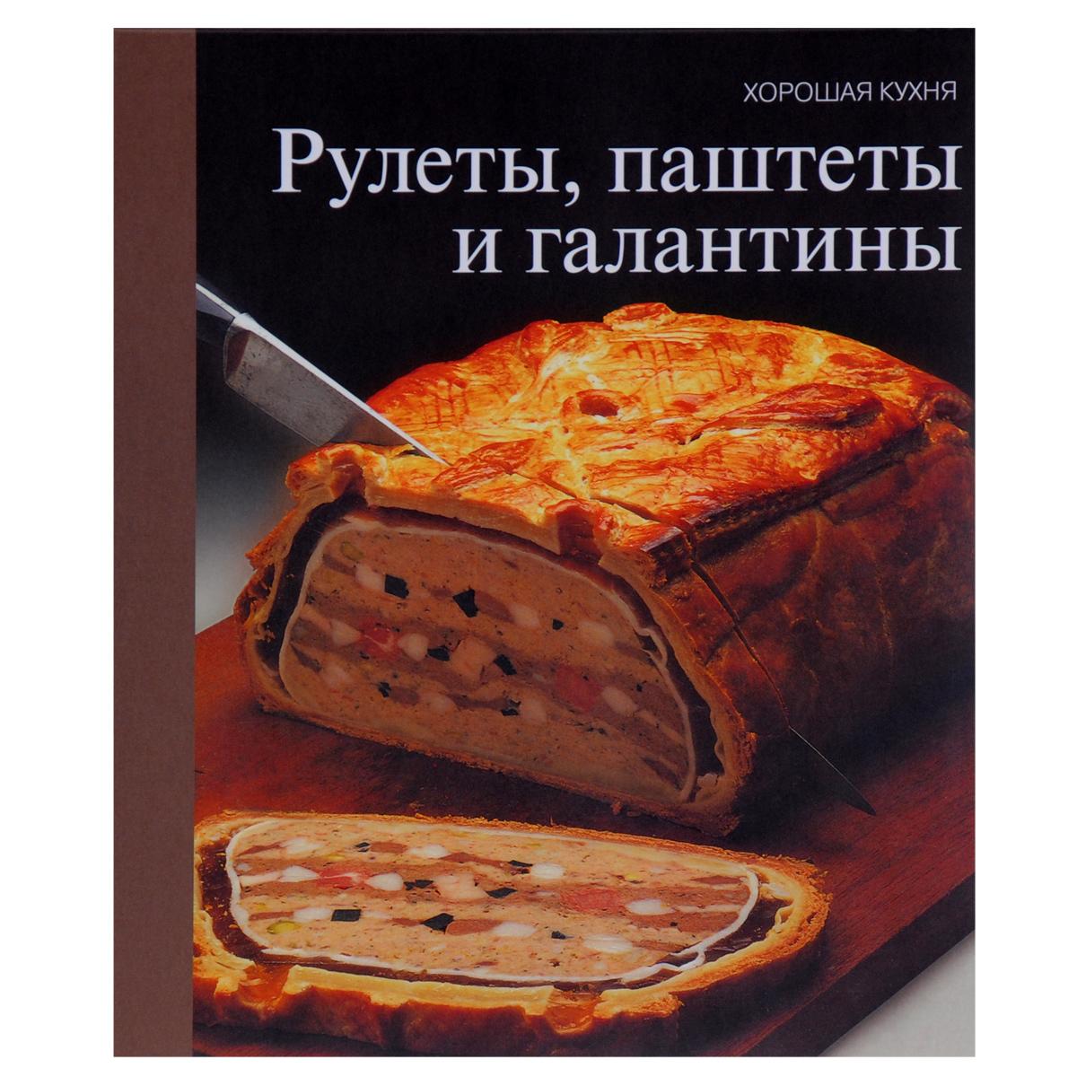 Гайдукова Е Рулеты, паштеты и галантины рулеты и рулетики