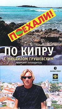 По Кипру с Михаилом Грушевским. Михаил Грушевский
