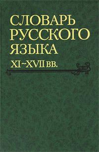 Словарь русского языка XI-XVII вв. Выпуск 28. Старичекъ-Сулебный
