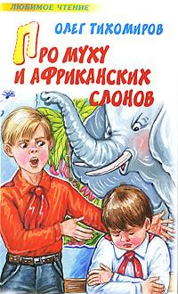 Про муху и африканских слонов