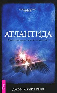 Атлантида. Древнее наследие, скрытое пророчество. Джон Майкл Грир