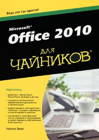 Уоллес Вонг Office 2010 для чайников powerpoint 2010办公应用从新手到高手(附光盘1张)