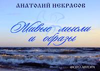 Живые мысли и образы. Анатолий Некрасов