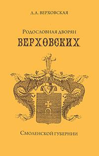 Л. А. ерхоская Родослоная дорян ерхоских Смоленской губернии