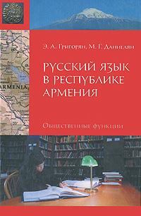 Э. А. Григорян, М. Г. Даниелян Русский язык в Республике Армения