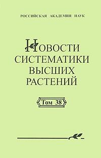 Новости систематики высших растений. Том 38 заметки о россии