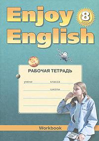 Скачать Enjoy English 8: Workbook / Английский с удовольствием. 8 класс. быстро