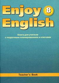 Enjoy English 8: Teacher's Book / Английский с удовольствием. Книга для учителя с поурочным планированием и ключами