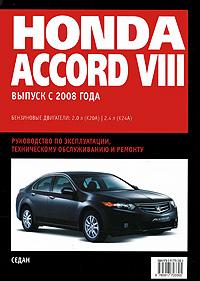 Honda Accord VIII. Самое полное профессиональное руководство по ремонту автомобили toyota 4 runner руководство по эксплуатации ремонту и техническому обслуживанию