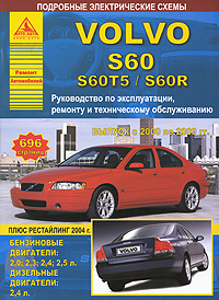 Volvo S60/S60T5/S60R с 2000-2009 гг. Руководство по эксплуатации, ремонту и техническому обслуживанию yeats led daytime running lights drl led front bumper fog lamp case for volvo s60 2009 2013 1 1 replacement free shipping