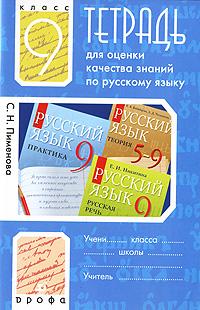 С. Н. Пименова Тетрадь для оценки качества знаний по русскому языку. 9 класс